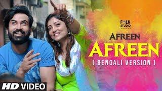 Afreen Afreen (Bangla) ft. Tanmoy | Nusrat Fateh Ali Khan | Bangla New Song | Folk Studio 2018