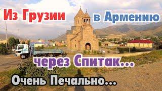 В Армению! Самая ужасная дорога... Спитакское землетрясение. Июль 2019.