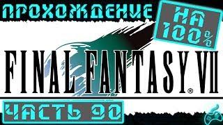 Final Fantasy VII - Прохождение. Часть 90: G-BIKE (Мотогонки). Огромная материя в подводном реакторе