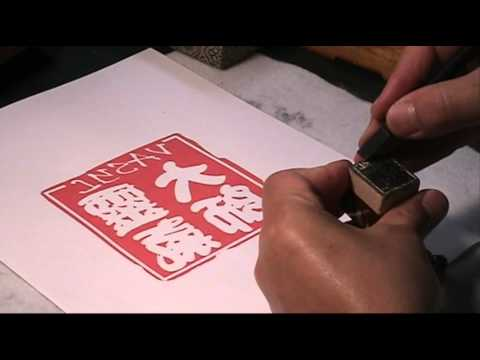 Designing and Carving a Kanji Seal for a Reiki Master