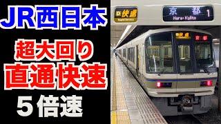 【5倍速前面展望】関西本線〜奈良線直通快速 JR難波→奈良→京都  2020年9月/Cab View Japan Railway