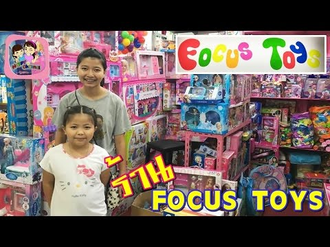 รีวิว ร้านขายของเล่น FOCUS TOYS (พาเที่ยว) พี่ฟิล์ม น้องฟิวส์ Happy Channel