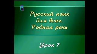 Русский язык. Урок 1.7. Функциональные стили речи