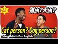 矢作とアイクの英会話 #41「猫派?犬派?」Cat Person? Dog Person?