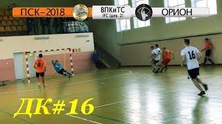 Футбол Дела командные 16 Игра с серебряным призером