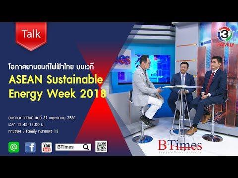 BTimes : โอกาสยานยนต์ไฟฟ้าไทย บนเวที ASEAN Sustainable Energy Week 2018