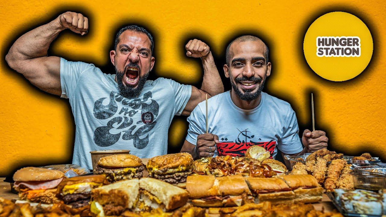 Download تحدي ١٥،٠٠٠ سعرة من هنقرستيشن 🍽 We Ordered 15,000 Calories Hungerstation