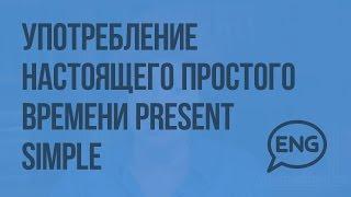Употребление настоящего простого времени Present Simple. Видеоурок по английскому языку 10-11 класс