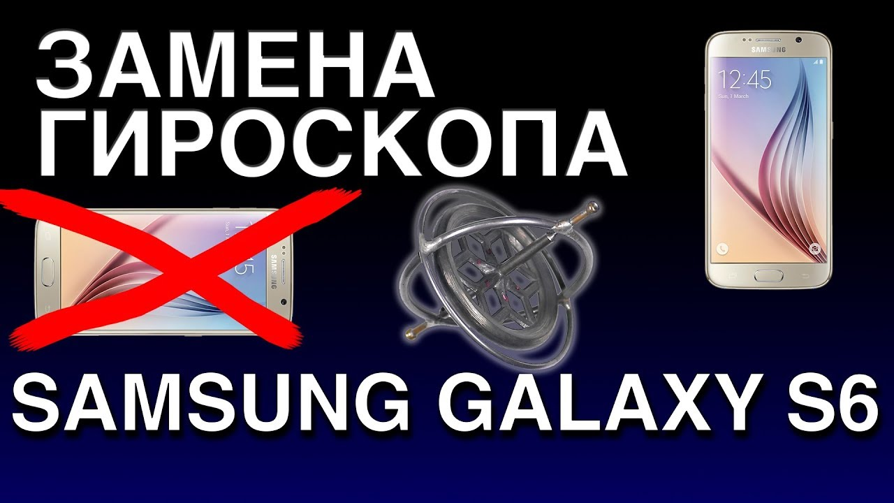 SAMSUNG GALAXY S6 THE SCREEN ROTATION, GYROSCOPE / ACCELEROMETER  REPLACEMENT DOES NOT WORK