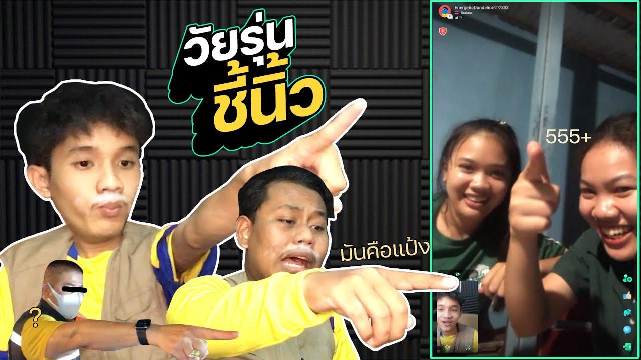ป่วนคนไทย Ep.06 : เรื่องวุ่นๆของวัยรุ่นชี้นิ้ว | NAYU