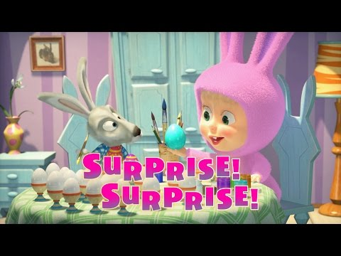 Masha and The Bear - Surprise! Surprise! (Episode 63) Happy Easter! 🐰