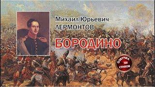 М. Лермонтов — «Бородино»