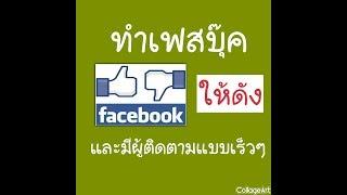 ทำเฟสบุ๊ค ให้ดัง  และมีผู้ติดตาม แบบรวดเร็ว Your style Thailand