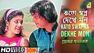 Kato Swapna Dekhe Mon | Premer Garakal | New Bengali Movie Song | Rahonna Bhattacharya