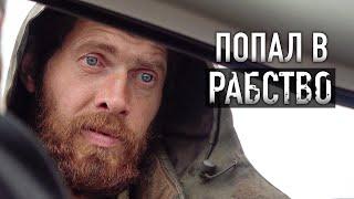 ПОПАЛ В РАБСТВО. Помогите! Встреча на дороге, которая может спасти жизнь.