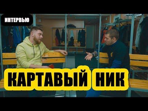 КАРТАВЫЙ НИК про Савина / Уткина / Слуцкого и когда будет тренировать профессиональный клуб