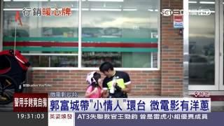 郭富城帶「小情人」環台 微電影有洋蔥|三立新聞台