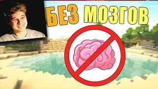 Как пройти майнкрафт без мозгов? - Реакция на Аркис minecraft