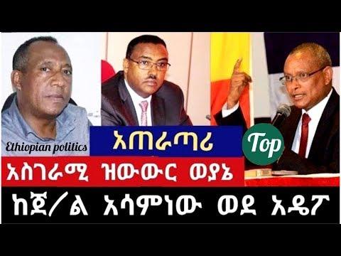 Ethiopian- ከጀ/ል አሳምነው ወደ አዴፖ ሆነ ውንጀላው አጠራጣሪ ሌላው ድራማ ከወያኔ መንደር ።