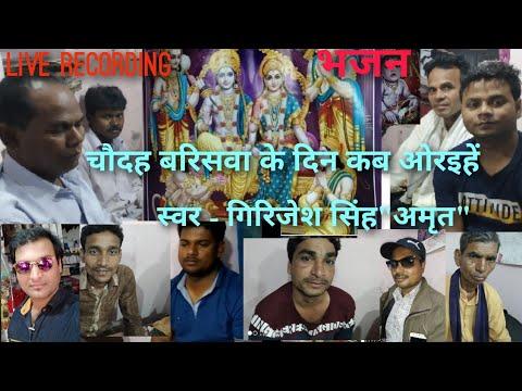 Bhajan चौदह बरिसवा के दिन कब ओरइहें, सिंगर :गिरिजेश सिंह अमृत