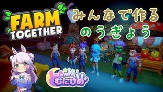 【steam】みんなで作る農場☆ Farm Together 3回目☆【農業】