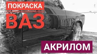 Покраска ВАЗ-2105