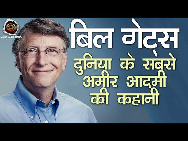 ???? ??? ?????? ?? ???? ???? ???? Bill Gates ? | Amazing Story of Bill Gates in Hindi