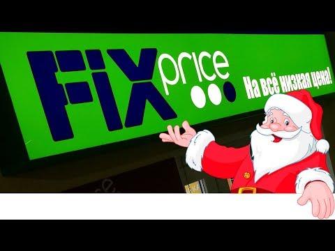 Fix Price самые дешевые покупки в Фикс Прайс
