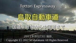 鳥取自動車道 (6倍速 ) Tottori Expressway (6x speed)