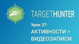 Target Hunter. Урок 37: Активности - Видеозаписи (Промокод внутри)