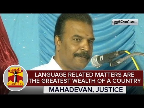 """Language Related Matters are the Greatest Wealth Of a Country"" - Mahadevan, High Court Justice"