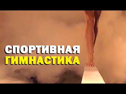 Галилео. Спортивная гимнастика