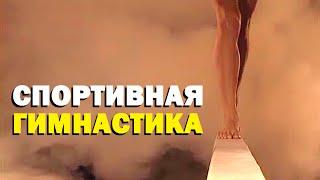 Галилео. Спортивная гимнастика(346 от 29.04.2009 Происхождение слова «гимнастика». Что это за вид спорта? Работа судей на соревнованиях. Редак..., 2016-06-27T08:00:02.000Z)