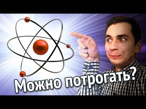 Смотреть Какие атомы на ощупь? онлайн