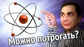 Какие атомы на ощупь?