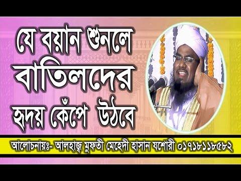 বাতিল বিরোধী ওয়াজ, Bangla Waz Mahfil Mufti Mehdi Hasan zosori New mahfil Media