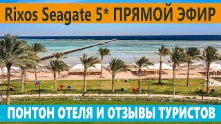 Египет отпуск В Шарм Эль Шейх Отель Rixos