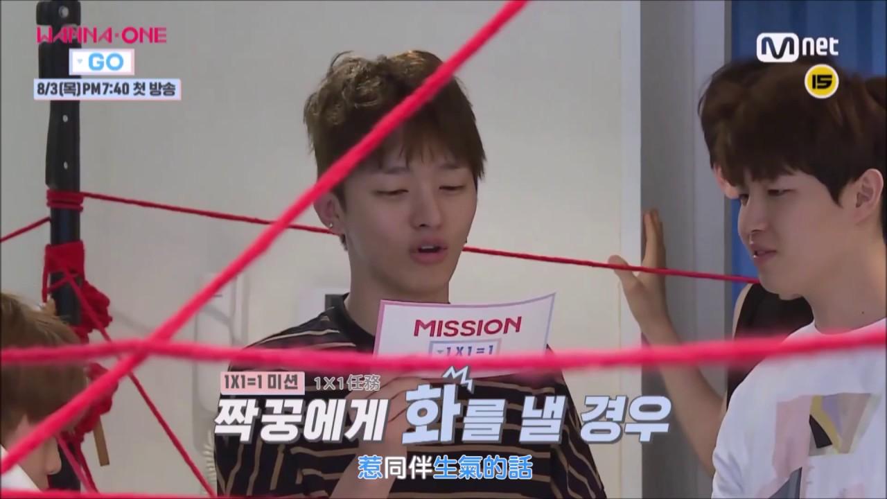 [中字]170731 Wanna One Go 預告 - YouTube