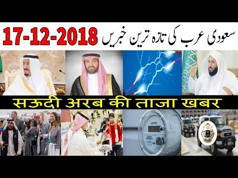 Saudi Arabia Latest News Today Urdu Hindi | 17-12-2018 | Western Tourists Visited Saudi Arabia Mp3