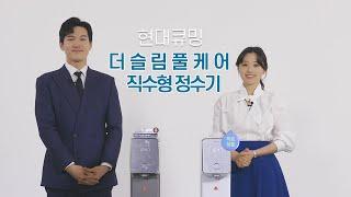 [현대큐밍 홈쇼핑]큐밍 더슬림 풀케어 직수형 정수기