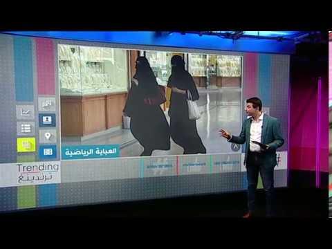 بي_بي_سي_ترندينغ: #العباءة النسوية في السعودية كيف كانت وكيف أصبحت؟  - نشر قبل 17 دقيقة