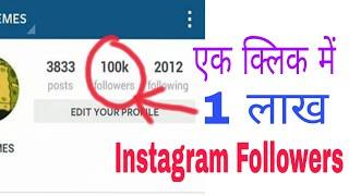 एक क्लिक में 1 लाख Instagram followers कैसे बढ़ाये। how to get free instagram followers.