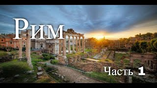 Экскурсии по Риму. Италия. Часть 1(, 2012-02-06T12:55:25.000Z)