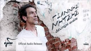 Γιάννης Μήτσης - Δεύτερη Ανάσα (Official Audio Release HQ)