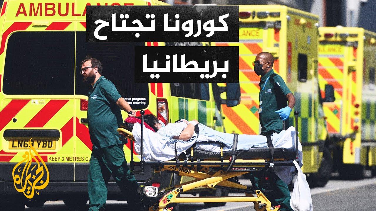 بريطانيا تسجل أكثر من 50 ألف إصابة بكورونا وتخوف في القطاع الصحي