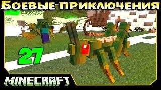 ч.27 Minecraft Боевые приключения - Мир Жуков (Боссы и вкусные Гусеницы)