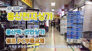 용산전자상가구경,PC부품구매~ 자가수리 Yongsan …