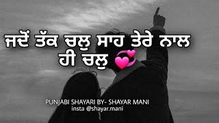 New Punjabi Shayari | Punjabi Shayari For Girlfriend 2019 | Mani Thiara