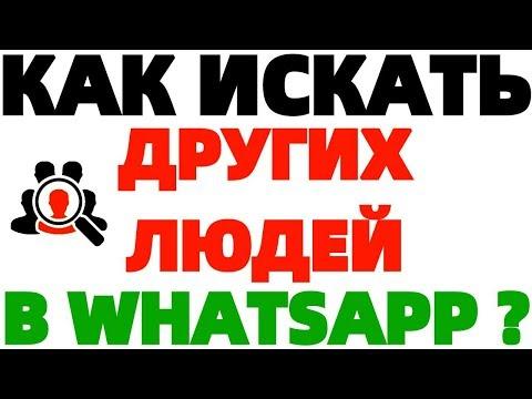 Как найти человека Как искать других людей в Whatsapp ?