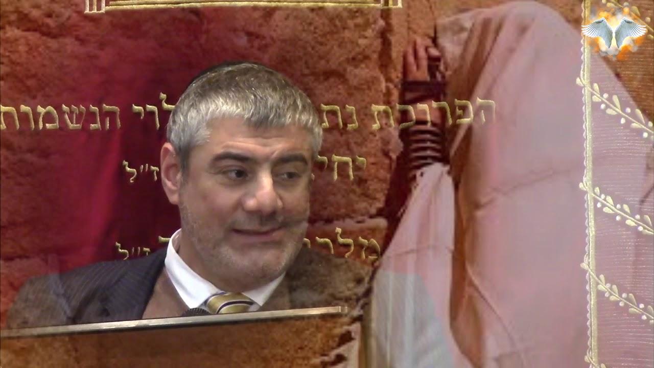 הרב יוסף מזרחי - למה התפילות שלנו לא מתקבלות?